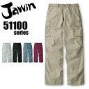 【自重堂】【Jawin】51102ノータックカーゴパンツ