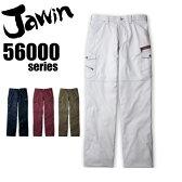 【自重堂】【Jawin】56002ノータックカーゴパンツ 春夏