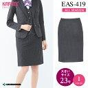 カーシーカシマ【ENJOY】セミタイトスカート EAS-419 事務服 レディース 【23号】 女性用 制服 ユニフォーム