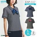 カーシーカシマ ポロシャツ ESP-557【ENJOY】 事務服 レディース 女性用 制服 ユニフォーム