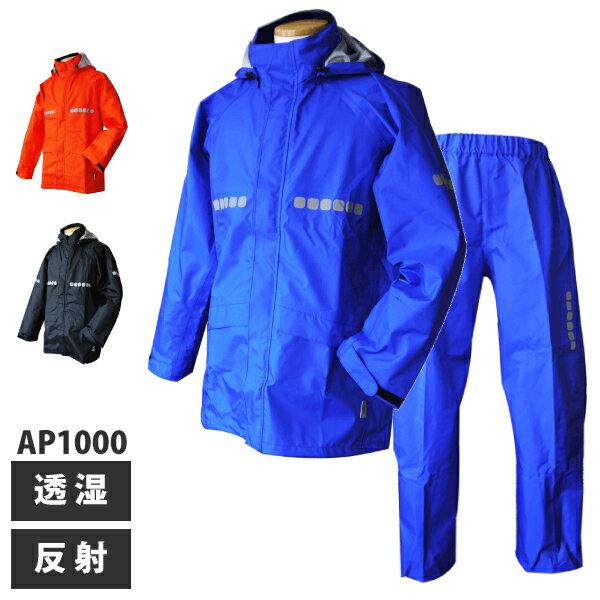 【送料無料】【合羽】AP-1000ワーキングレインスーツ【レインウェア・合羽】 【耐水性:15000mm・ 透湿性:5000g】 【男女兼用・メンズ・レディース】【smtb-ms】