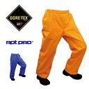 【GORE-TEX】AP-800レインパンツ ゴアテックス【透湿・防水・撥水・防風】【大きいサイズあり】【レインウェア・合羽】【男女兼用・メンズ・レディース】