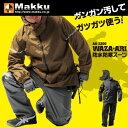 【マックMakku】AS-3200技あり防水防寒スーツ【ジャケットパンツセット】 作業服 メンズ