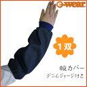デニム腕カバー(アームカバー)ジャージ付1双(両腕分)