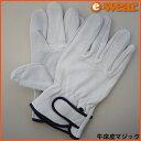 【南村製作所】1007牛床皮マジックLサイズ【皮手袋・革手袋・作業用】