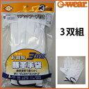 【南村製作所】806-3P豚クレストマジックテープ付き 3双組【皮手袋・革手袋・作業用】