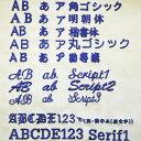 ネーム刺繍加工(個人名)210円〜【同時購入の商品のみ対応可】