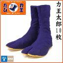 【力王】T10 縫付たび 力王太郎10枚 【地下足袋】【男女兼用・メンズ・レディース】