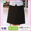 【セロリー】【SELERY】魅せスカート/ゆったりキレイ(9号:55cm丈) 春夏