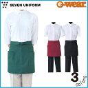 【セブンユニフォーム】CT2523エプロン【ビジネスパック】【厨房・白衣】【男女兼用・メンズ・レディース】