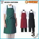 【セブンユニフォーム】CT2534エプロン【厨房・白衣】【男女兼用・メンズ・レディース】
