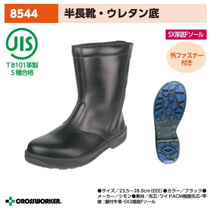 【送料無料】【シモン】8544Tritheo 安全半長靴 黒 男女兼用 【安全靴】【ワイドACM樹脂先芯】【JIS T 8101 革製S種<普通作業用>E合格】