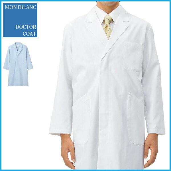 【住商モンブラン】71-661長袖ドクターコート メンズ 白衣