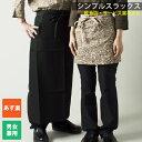 【あす楽対応】男女兼用 黒パンツ 両脇ゴム スラックス