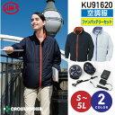 【サンエス】 空調風神服 KU91620 袖取り外し長袖ブルゾン& 薄型ファン、新型リチウム