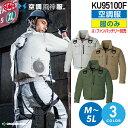空調服 空調風神服 【サンエス】 KU95100F フルハーネス用長袖ブルゾン|熱中症対策|節電効果|涼しい作業服