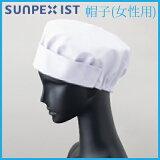 【サンペックスイスト・SUNPEXIST】24帽子【厨房・白衣】【帽子】【レディース】