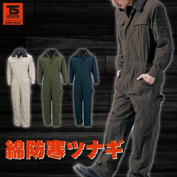 【送料無料】【藤和】【TS DESIGN】3220防寒ツナギ メンズ