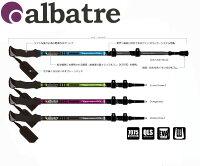 ALBATRE(アルバートル) AL-TIP2210(I型) ジュラルミントレッキングポール