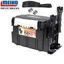 MEIHO(メイホウ) BM-5000×1&BM-250LIGHT(黒)×2&ハードベルト×1オリジナルタックルボックスセット