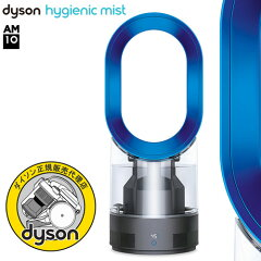 【楽天スーパーセール中ポイント最大19倍!(12/7 1:59まで)】dyson MF01IB ( ダイソン MF01IB ハイジェニックミスト 加湿器 アイアン/サテンブルー )2015年モデル【送料無料】【P01】【flash】