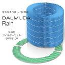 【ポイント2倍!】【6月上旬入荷予定】BALMUDA (バル...