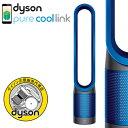 【スマホからエントリーでポイント最大11倍!(2/18 10:00〜2/25 9:59)】【アウトレットセール】dyson( ダイソン )「Pure Cool ...