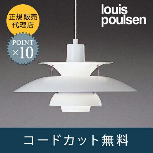 【2,000円OFFクーポン&ポイント最大23倍!9/11(火)〜1:59】【残りわずか!】【コードカット無料】louis poulsen(ルイスポールセン) 「PH5 Classic」 ホワイト