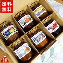 【送料無料】 山梨県産 完熟フルーツ ジャム 6本セッ