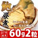 あわび姿煮 60g2粒 お歳暮 お中元 贈り物 鮑の煮貝 かいや