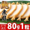 あわび 煮貝 80g 1粒 お歳暮 お中元 贈り物 かいやの煮貝