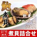 煮貝詰合せ あわび 煮貝 アカニシ貝 うば貝 3種セット お歳暮 お中元 贈り物 かいやの煮貝