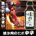 焼き肉のたれ 中辛 370g 生づくり 定番の味 焼き肉 バーベキュー 野菜炒め 隠し味