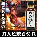 カルビ焼のたれ 370g 生づくり 甘口タイプ 肉との相性抜群 焼き肉 バーベキュー