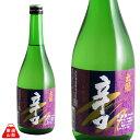 山梨県 地酒 日本酒 超辛口 山田錦 60% 太冠酒造 辛口(特別本醸造) 720ml