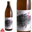 山梨県 地酒 日本酒 辛口 あさひの夢 65% 谷櫻酒造 本醸造 900ml