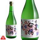 山梨県 地酒 日本酒 辛口 美山錦 53% 谷櫻酒造 味吟醸 720ml