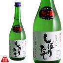 山梨県 地酒 日本酒 辛口 あさひの夢 65% 谷櫻酒造 しぼりたて 720ml