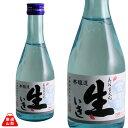 山梨県 地酒 日本酒 辛口 あさひの夢 65% 谷櫻酒造 生いき 300ml