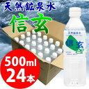 天然鉱泉水 信玄 500ml 24本 ミネラルウオーター 温泉水 ペットボトル