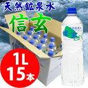 天然鉱泉水 信玄 1L 15本 ミネラルウオーター 温泉水 ペットボトル