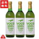 【送料無料】 VOCO 白 720ml 3本セット ぶどうジュース ナイアガラ 無添加 果汁 100% くらむぼんワイン