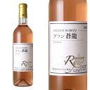 山梨ワイン ロゼ やや甘口 中甘口 甲州 マスカットベーリーA 蒼龍葡萄酒 グラン蒼龍 Vin Rose 720ml