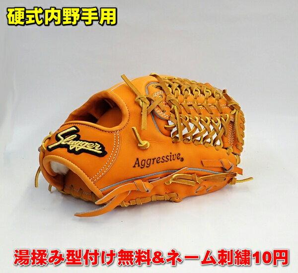 久保田スラッガー硬式グローブKSG-6PSLDPオレンジ湯もみ型付け無料ネーム刺繍10円内野手セカン