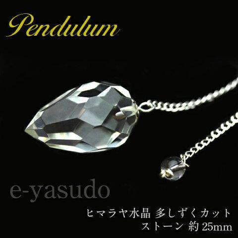 ペンデュラム【ヒマラヤ水晶】 しずくカット ストーン大きさ約25mm チェーン長さ約17cm クリスタル ダウジング 振り子