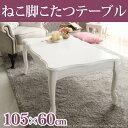 ねこ脚こたつテーブル 〔フローラ〕 105x60cm こたつ本体