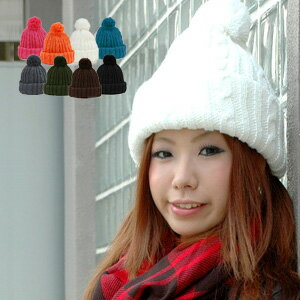 1,593 Units sold out! In the new colors add also this year! Approximately 8 cm in diameter big Bonbon boasts long knit hat! Plenty of the preeminent small face effect: simple プチプライス classic knit hat with Pom Pom ◆ ビッグボン knit Cap