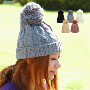1,431 are sold out! A bonbon grows big and revives! It is a knit hat an affordable price of the sizing that is just right for a woman plonk! Basic hat ◆ フレンディボンボンニットキャップ of the cable knitting knit with a big pom-pom getting a rash with the modest volume