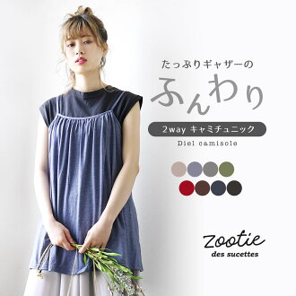 Simple design you'll find shining drape long Camisole / maternity clothes / Camisole tunic / plain / switch / tasty / one piece / spring dress ◆ Zootie ( ズーティー ): ディールキャミチュニック
