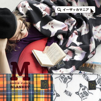 Cute pattern lap robe, I also forgot ♪ perfect for NAP time quilt exactly nice blanket. For car, Office or living ◎ / bedding / cold weather accessory / Leopard pattern and Leopard pattern / みずたま / dot / knee put ◆ Zootie ( ズーティー ): フェイバリットフ blanket [M]